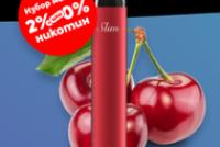 Електронно Наргиле I-VAPE SLIM с аромат на Череша - без Никотин