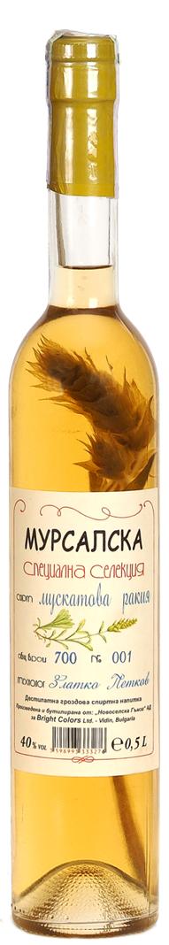 Мурсалска Мускатова Ракия Специална Селекция 0.5 л