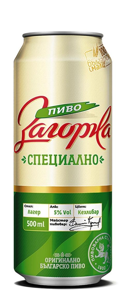 Бира Загорка Специално Кен 0.5 л