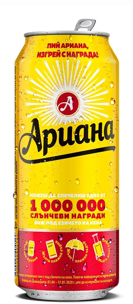 Бира Ариана 0.5 л Кен